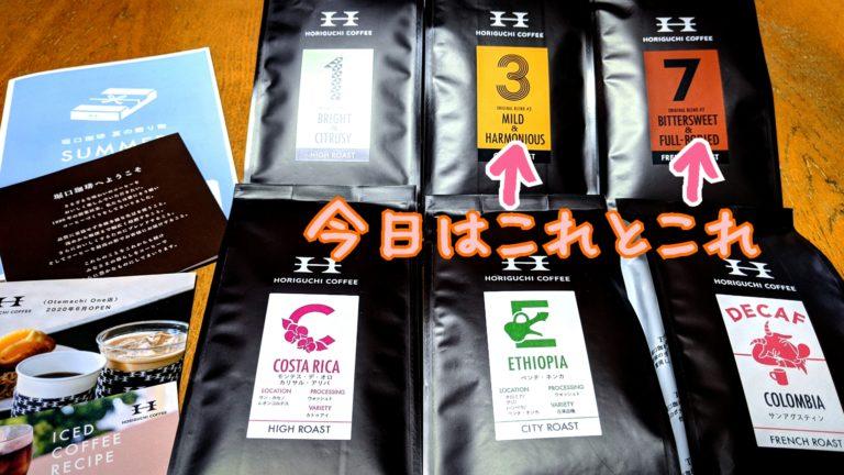 堀口珈琲 コーヒー豆
