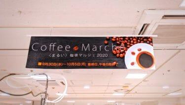 丸井今井札幌《珈琲マルシェ2020》でトップバリスタとコーヒートークも