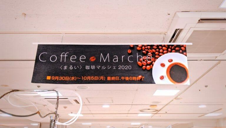 珈琲マルシェ2020