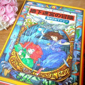 魔法少女マリリン 地下迷宮の冒険