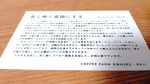 11月のコーヒー農園の様子