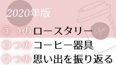 【2020年版】MAYAのコーヒートピック10選