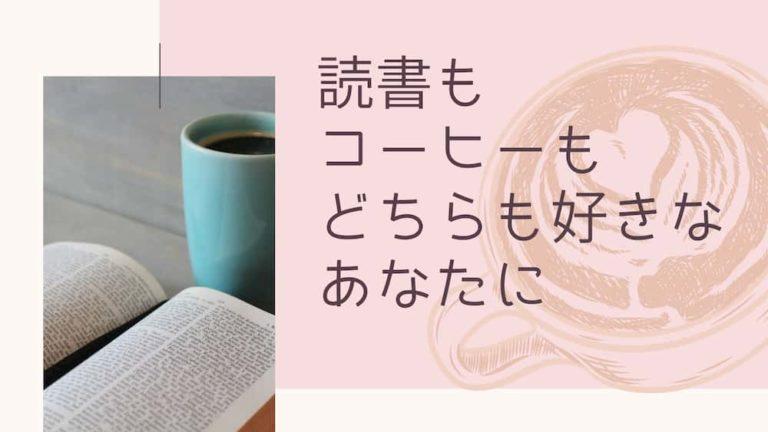 アイキャッチ 読書もコーヒーもどちらも好きなあなたに