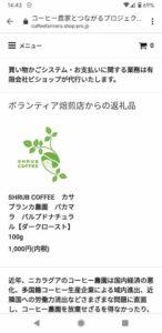 コーヒー農園支援のスクリーンショット
