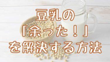 アイキャッチ 豆乳の「余った!」を解決する方法