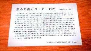 コーヒーのポストカード