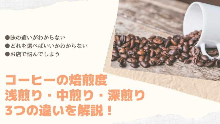 アイキャッチ コーヒーの焙煎度の違い