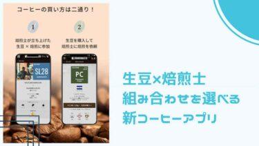 アイキャッチ 生豆×焙煎士 選べるコーヒーアプリ