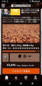 CROWD ROASTERスクリーンショット