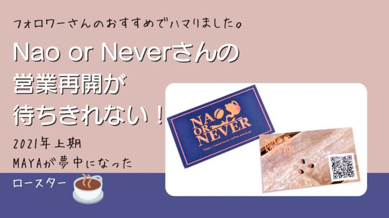 アイキャッチ Nao or Neverの営業再開が待ちきれない