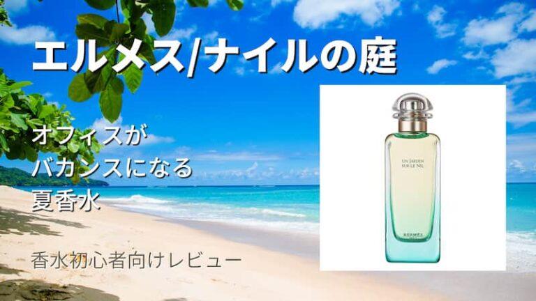 アイキャッチ エルメス/ナイルの庭 香水初心者向けレビュー